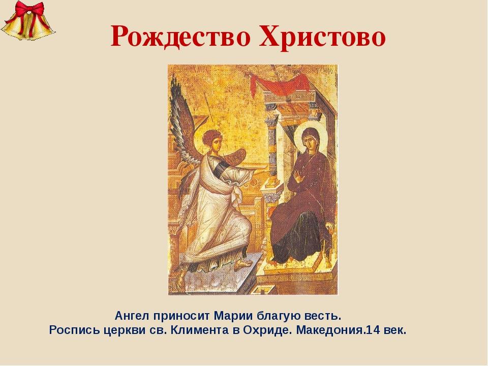 Рождество Христово Ангел приносит Марии благую весть. Роспись церкви св. Клим...