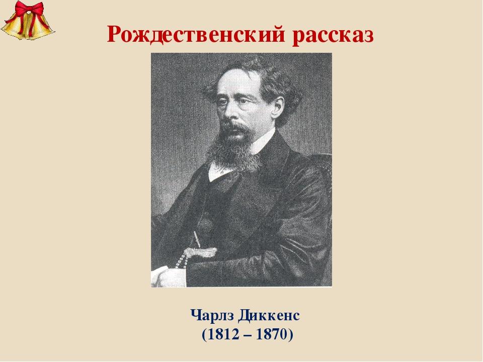 Рождественский рассказ Чарлз Диккенс (1812 – 1870)