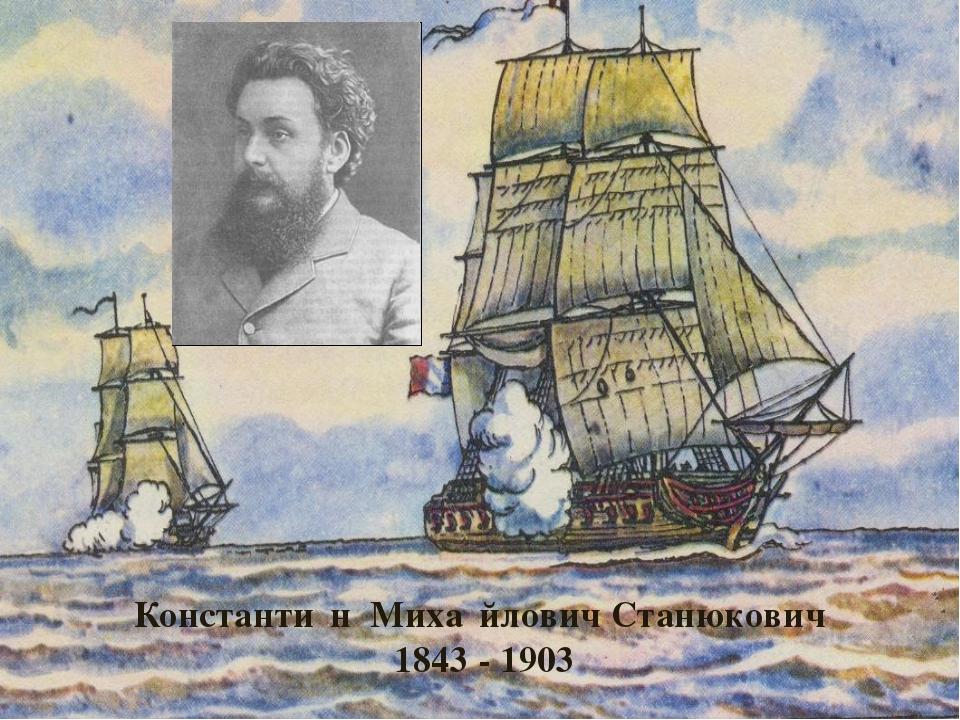 Константи́н Миха́йлович Станюкович 1843 - 1903