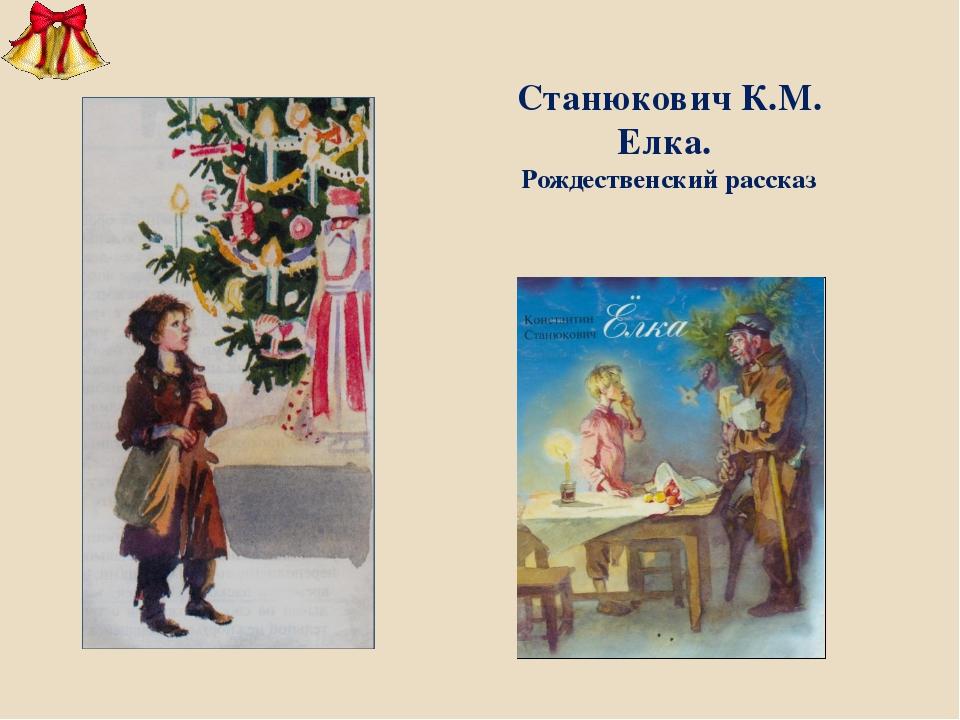 Станюкович К.М. Елка. Рождественский рассказ