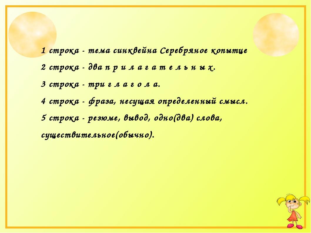 1 строка - тема синквейна Серебряное копытце 2 строка - два п р и л а г а т е...
