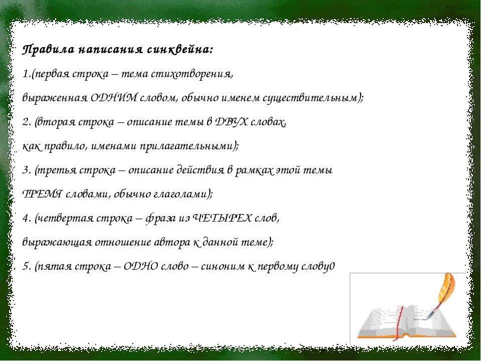 Правила написания синквейна: (первая строка – тема стихотворения, выраженная...