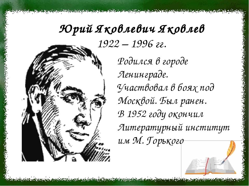 Юрий Яковлевич Яковлев 1922 – 1996 гг. Родился в городе Ленинграде. Участвова...