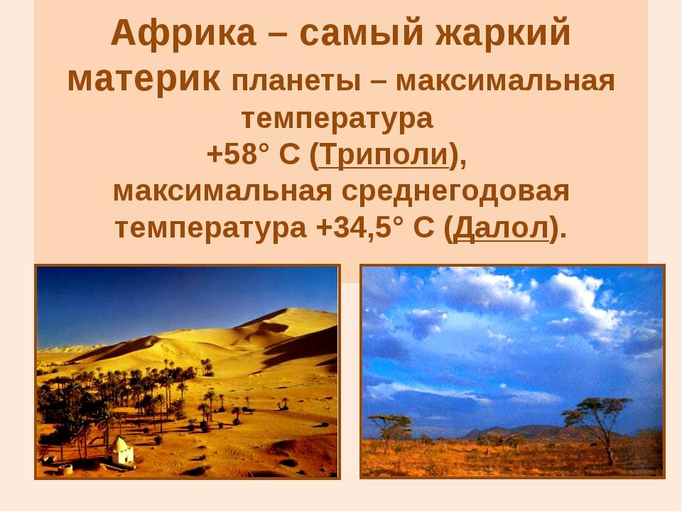 Африка – самый жаркий материк планеты – максимальная температура +58° С (Три...