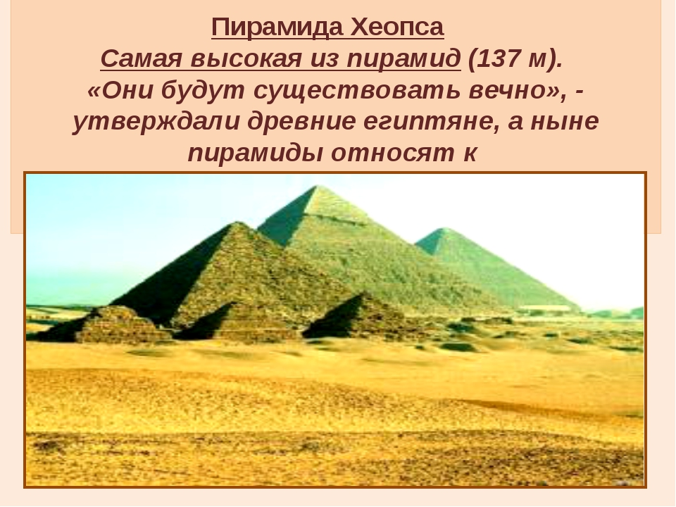 Пирамида Хеопса Самая высокая из пирамид (137 м). «Они будут существовать ве...