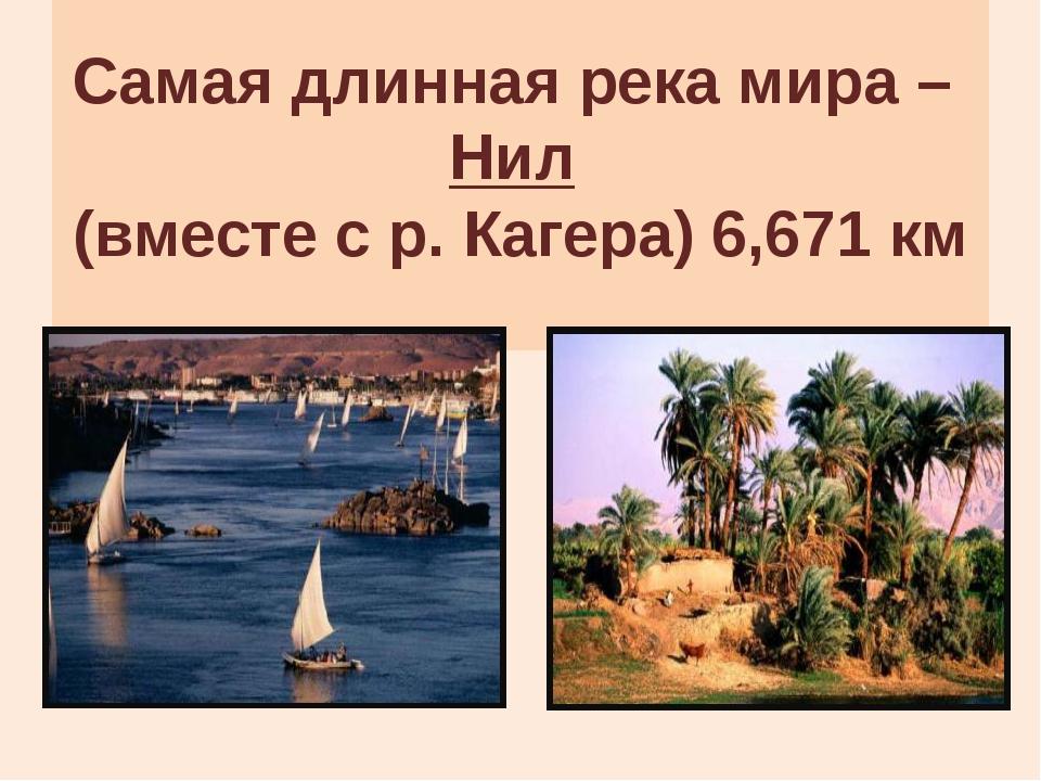 Самая длинная река мира – Нил (вместе с р. Кагера) 6,671 км