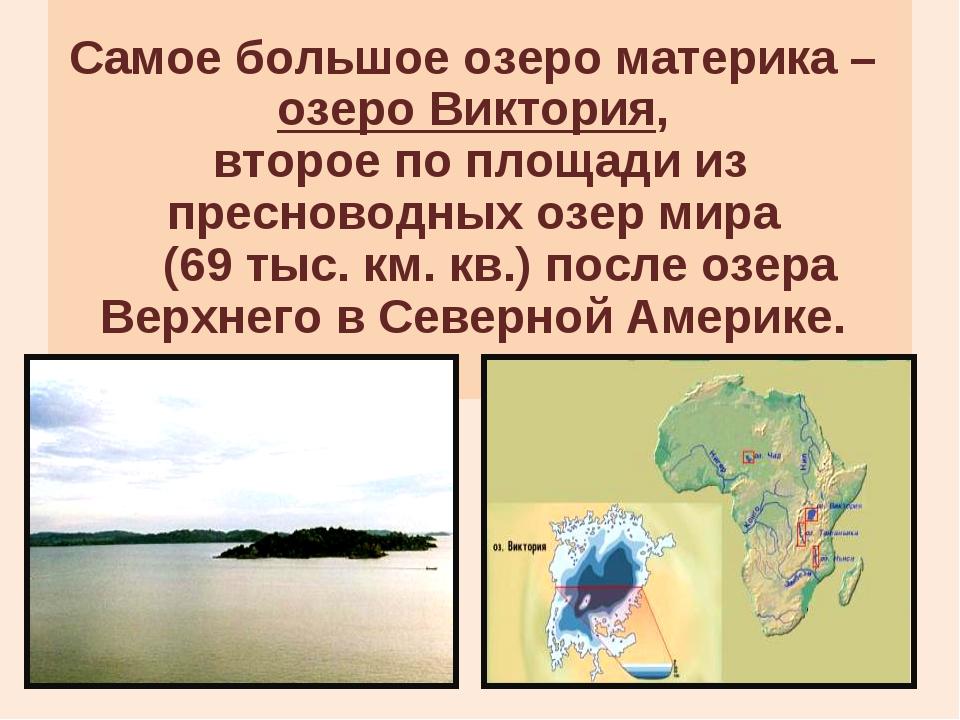 Самое большое озеро материка – озеро Виктория, второе по площади из пресново...