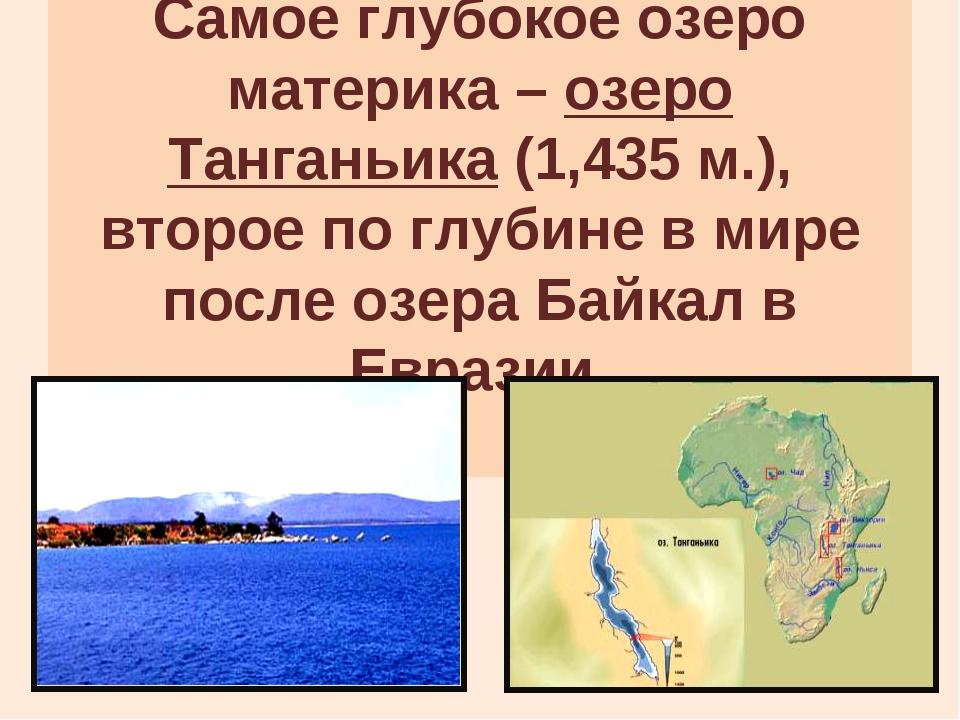 Самое глубокое озеро материка – озеро Танганьика (1,435 м.), второе по глуби...