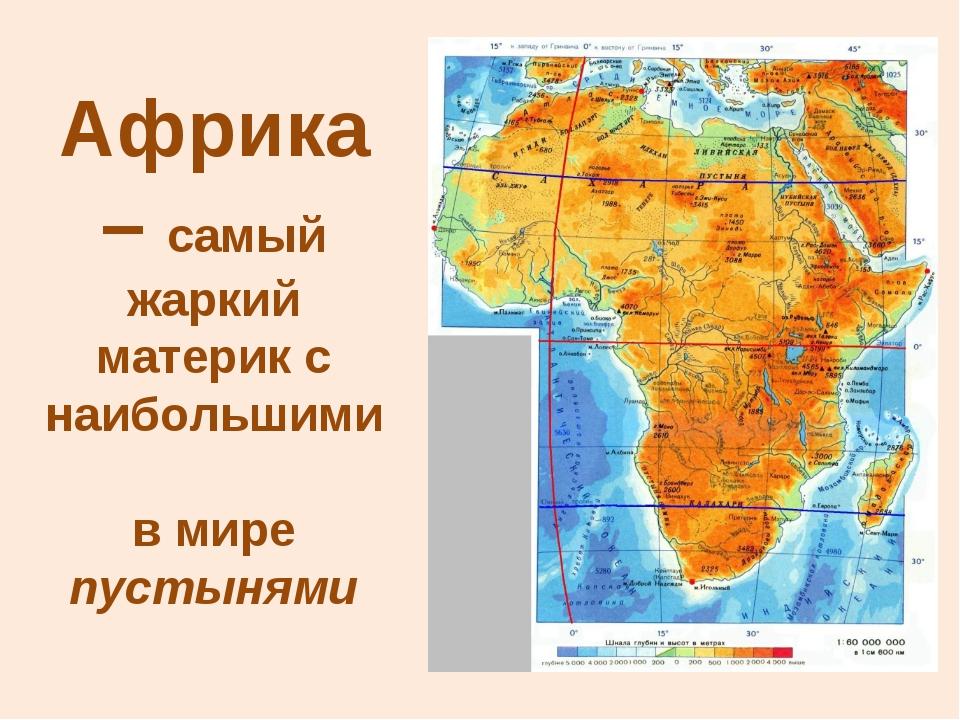 Африка – самый жаркий материк с наибольшими в мире пустынями