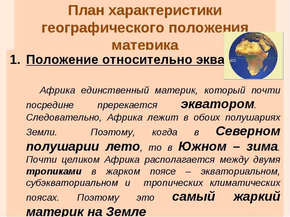 План характеристики географического положения материка Положение относительно...