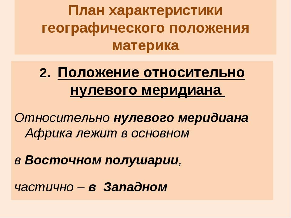 План характеристики географического положения материка 2. Положение относител...