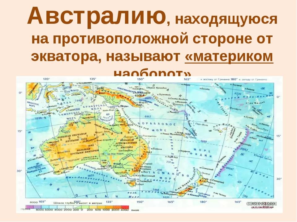 Австралию, находящуюся на противоположной стороне от экватора, называют «мате...