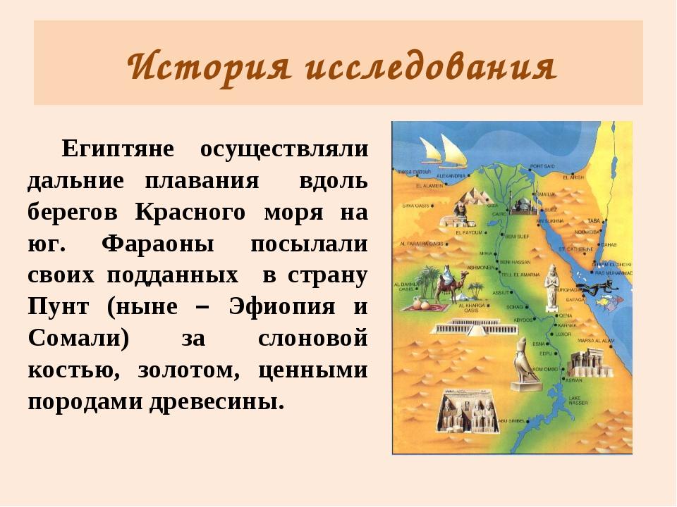 История исследования Египтяне осуществляли дальние плавания вдоль берегов Кра...