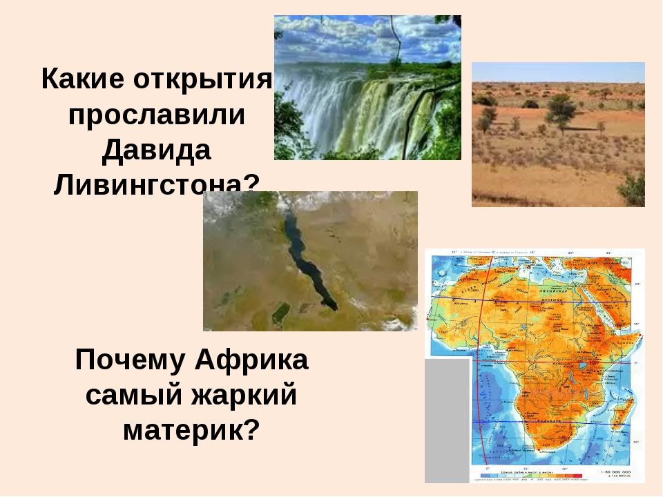 Какие открытия прославили Давида Ливингстона? Почему Африка самый жаркий мат...