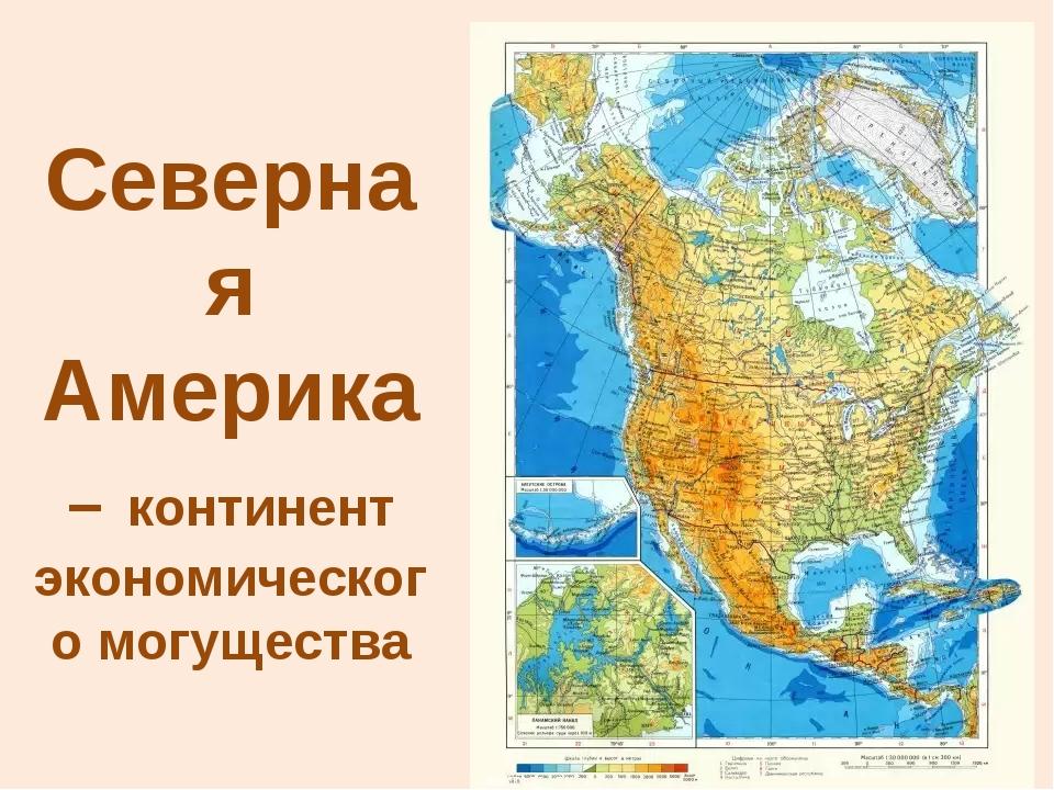 Северная Америка – континент экономического могущества