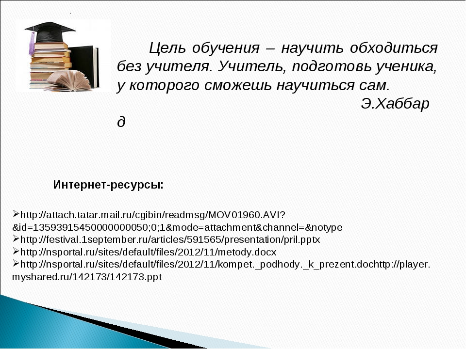 Интернет-ресурсы: http://attach.tatar.mail.ru/cgibin/readmsg/MOV01960.AVI?&id...