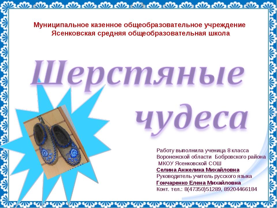 Муниципальное казенное общеобразовательное учреждение Ясенковская средняя общ...