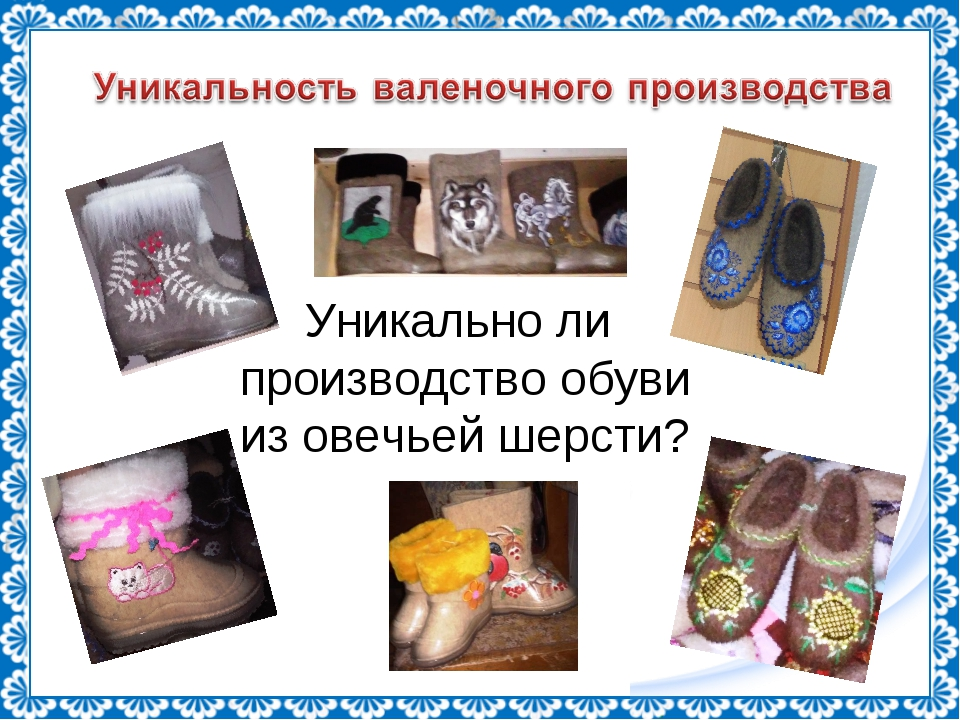 Уникально ли производство обуви из овечьей шерсти? http://linda6035.ucoz.ru/