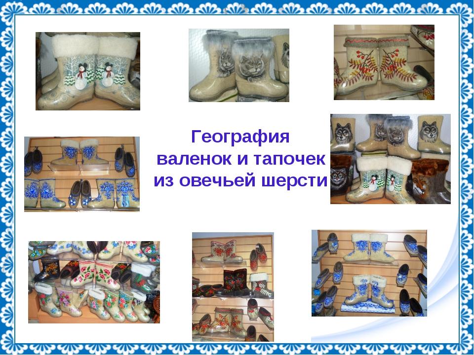География валенок и тапочек из овечьей шерсти http://linda6035.ucoz.ru/
