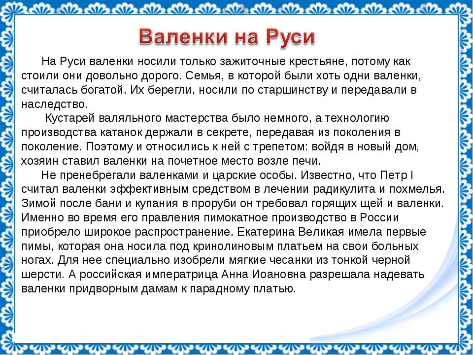На Руси валенки носили только зажиточные крестьяне, потому как стоили они до...