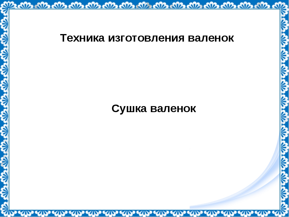 Техника изготовления валенок Сушка валенок http://linda6035.ucoz.ru/