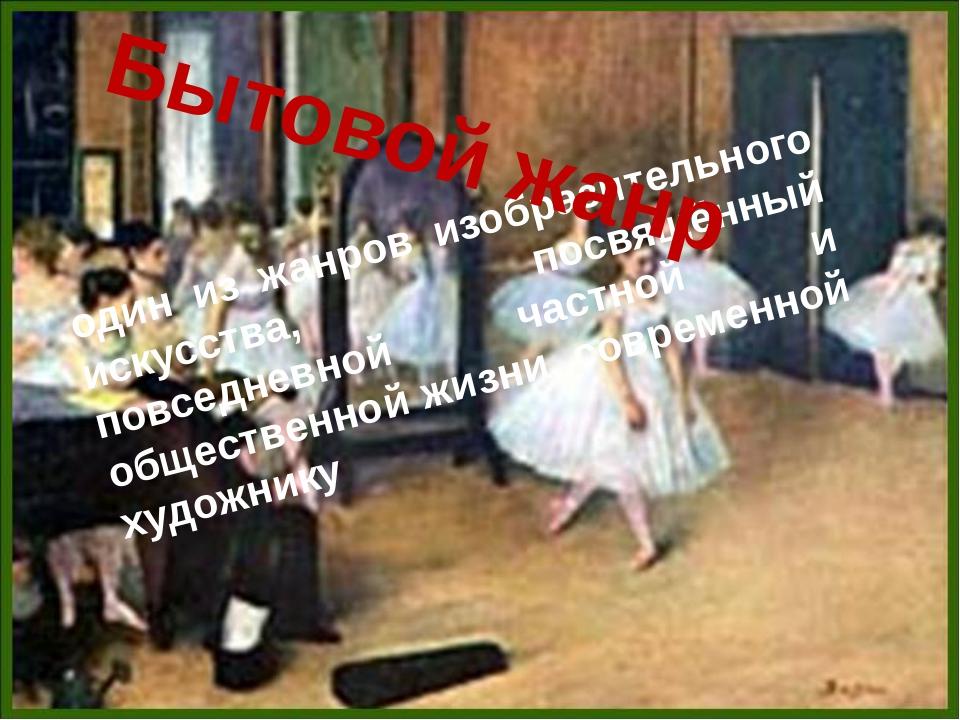 Бытовой жанр Эдгар Дега «Танцевальный класс» один из жанров изобразительного...