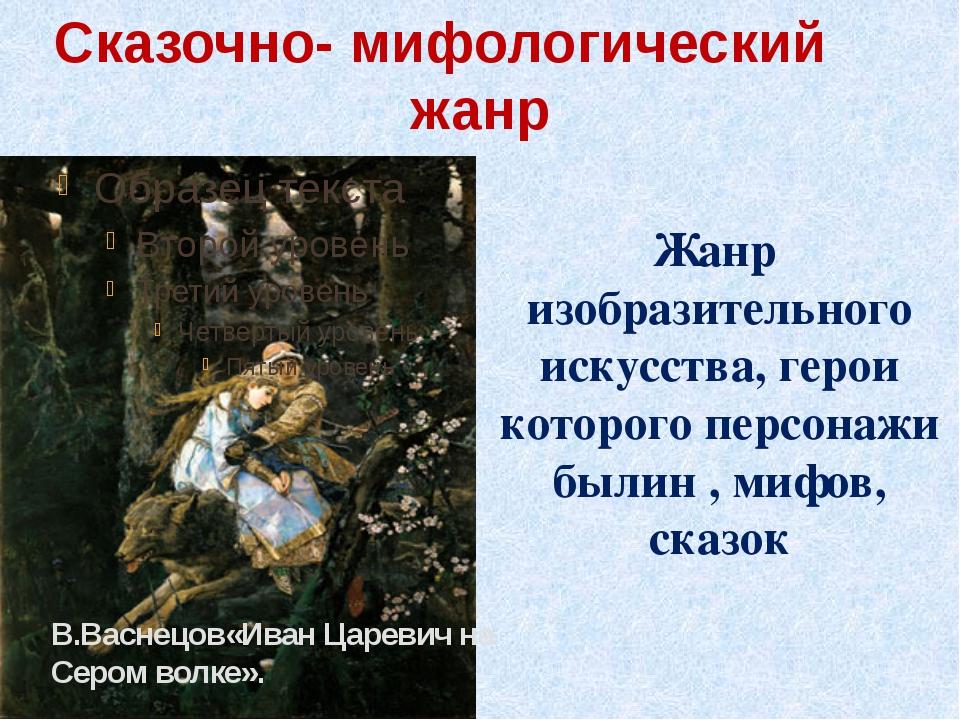 Сказочно- мифологический жанр В.Васнецов«Иван Царевич на Сером волке». Жанр и...