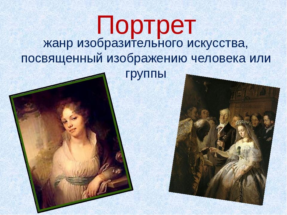 Портрет жанр изобразительного искусства, посвященный изображению человека или...