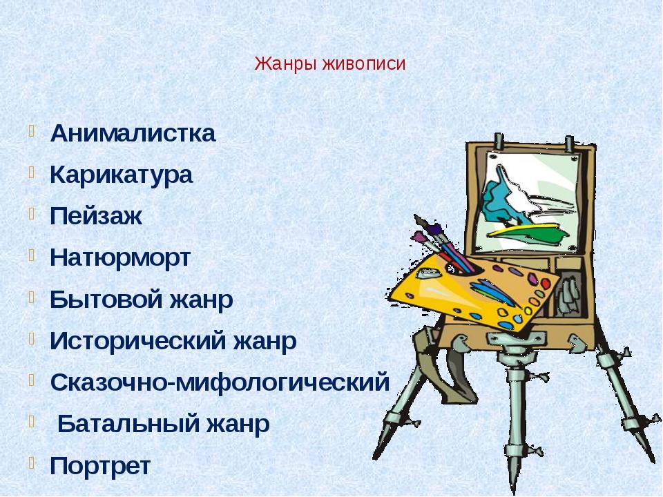 Жанры живописи Анималистка Карикатура Пейзаж Натюрморт Бытовой жанр Истор...