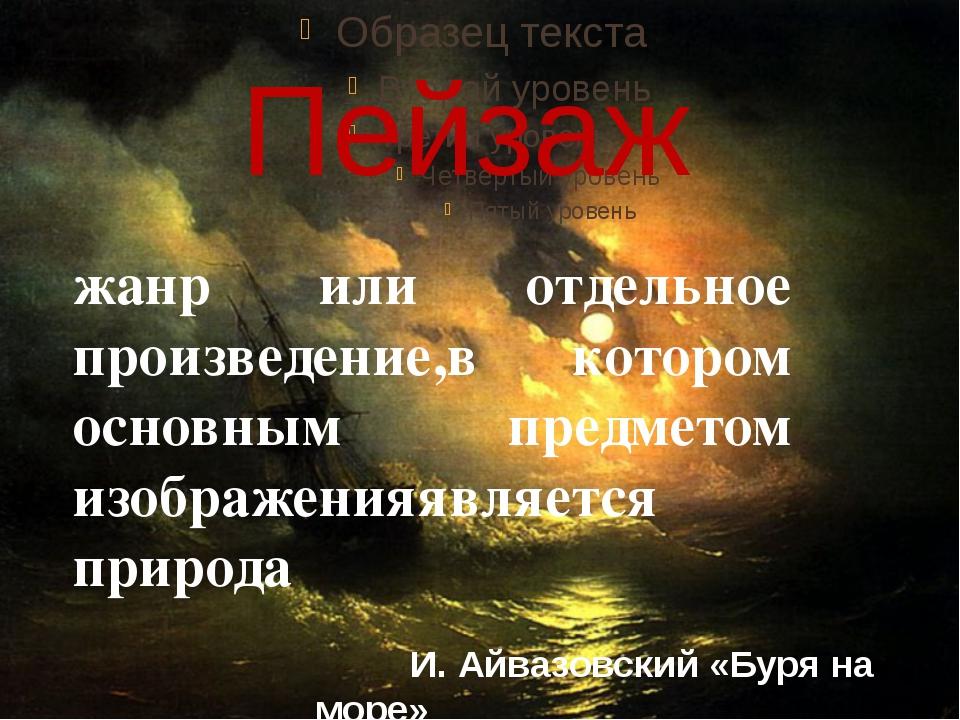 Пейзаж И. Айвазовский «Буря на море» жанр или отдельное произведение,в которо...