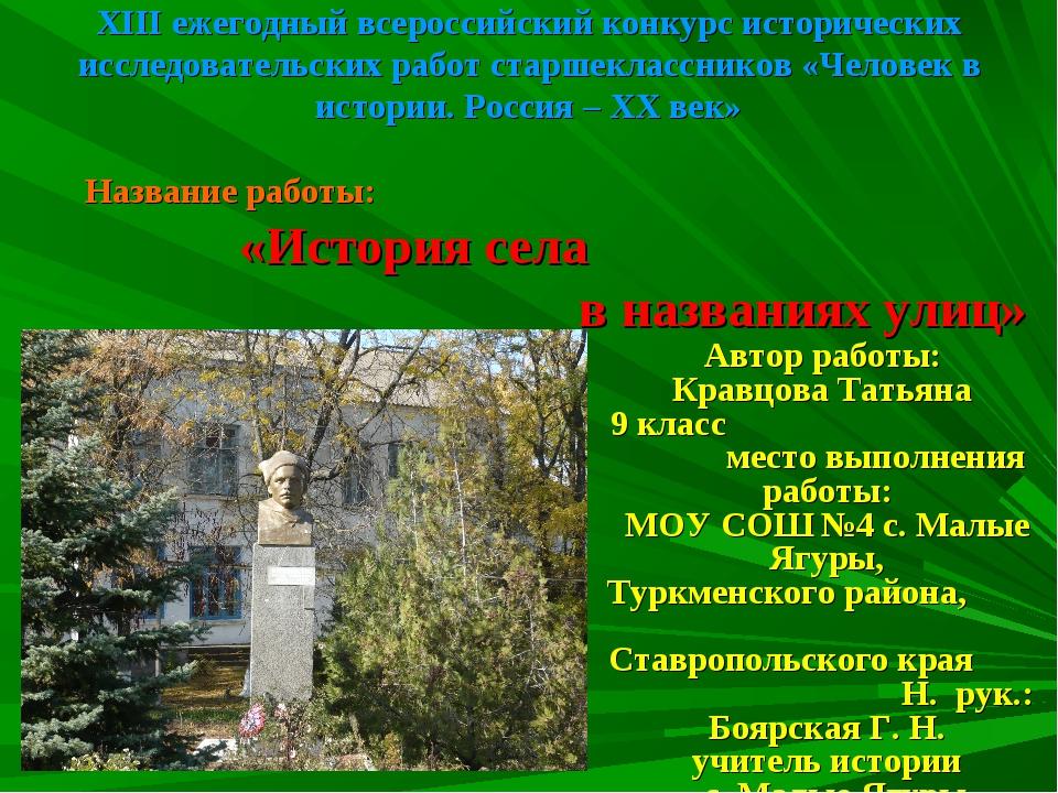 XIII ежегодный всероссийский конкурс исторических исследовательских работ ст...