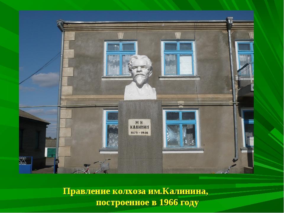 Правление колхоза им.Калинина, построенное в 1966 году