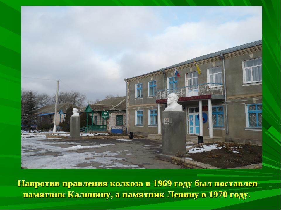 Напротив правления колхоза в 1969 году был поставлен памятник Калинину, а пам...