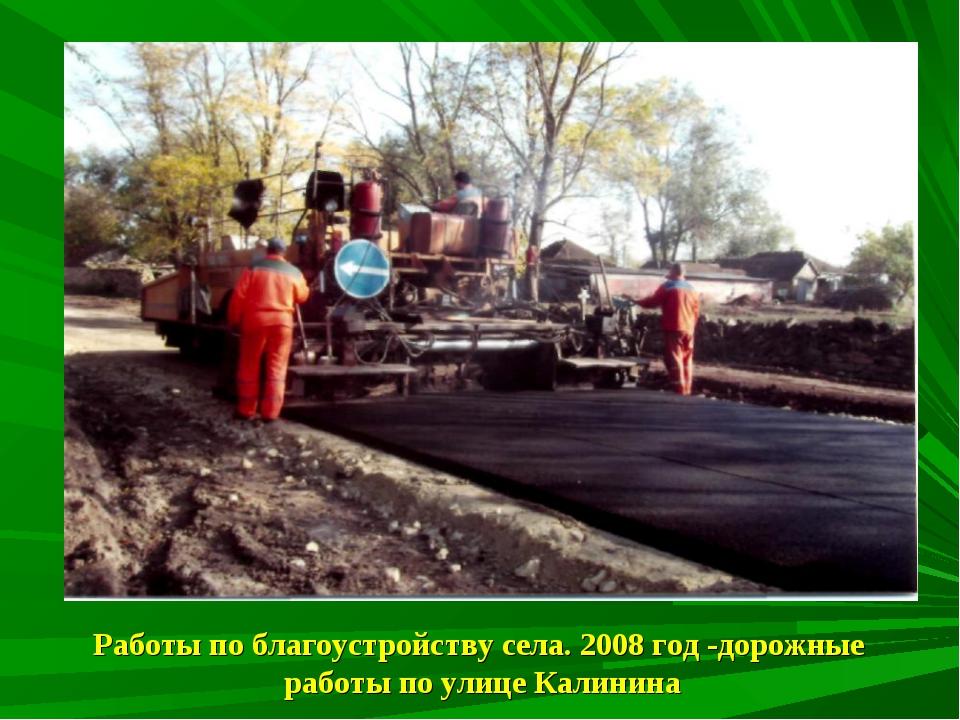 Работы по благоустройству села. 2008 год -дорожные работы по улице Калинина