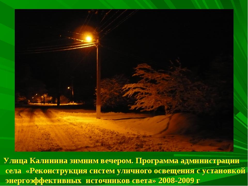 Улица Калинина зимним вечером. Программа администрации села «Реконструкция си...