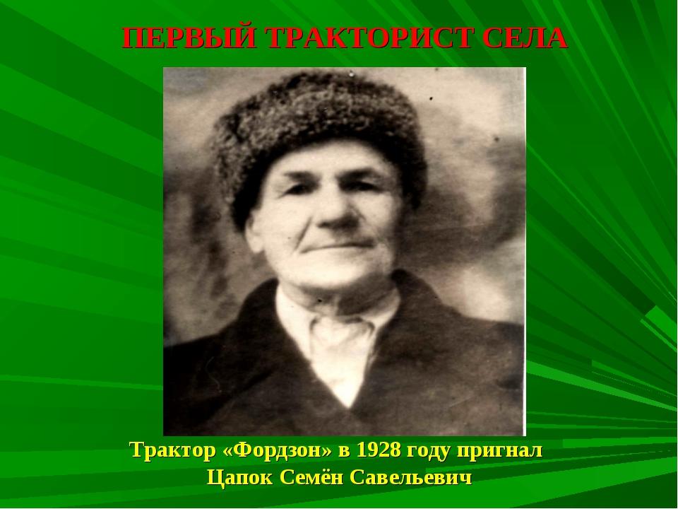 Трактор «Фордзон» в 1928 году пригнал Цапок Семён Савельевич ПЕРВЫЙ ТРАКТОРИС...