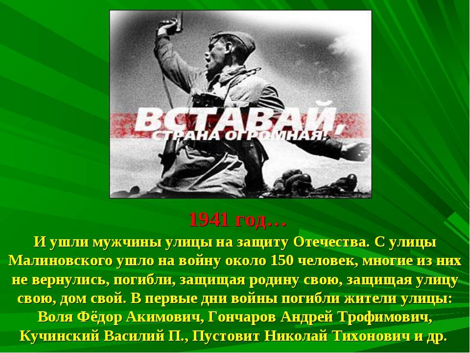 И ушли мужчины улицы на защиту Отечества. С улицы Малиновского ушло на войну...