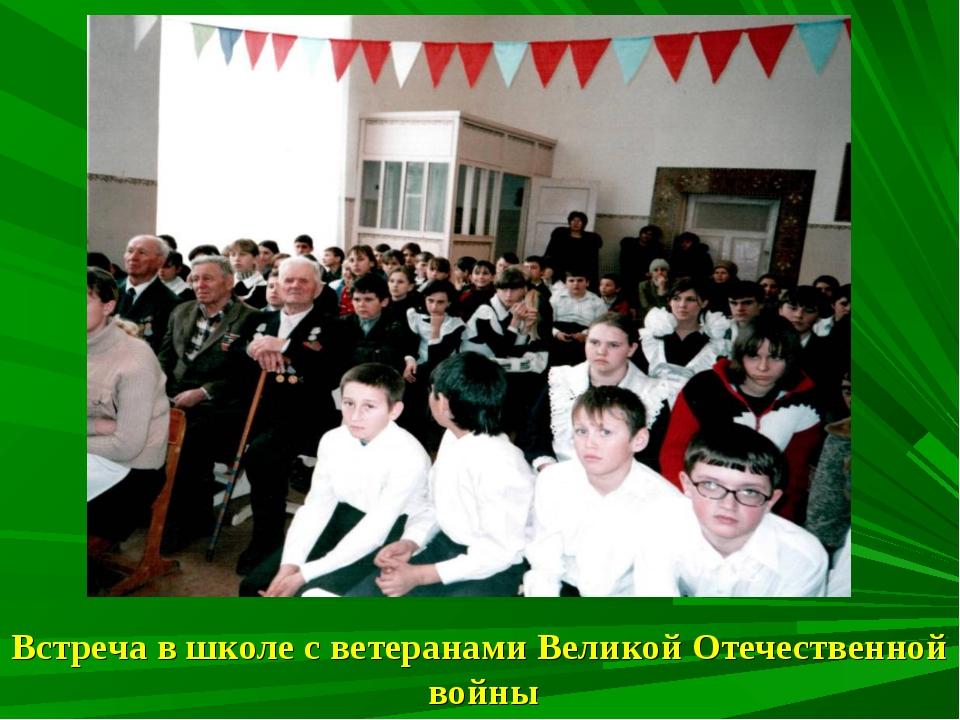 Встреча в школе с ветеранами Великой Отечественной войны