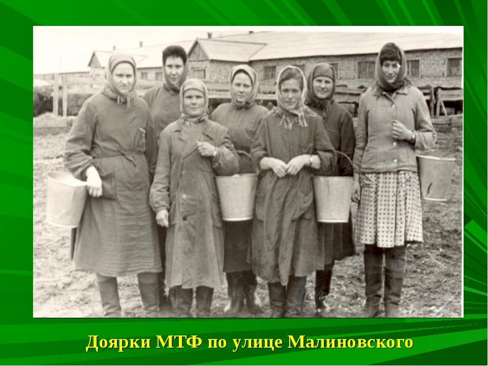 Доярки МТФ по улице Малиновского