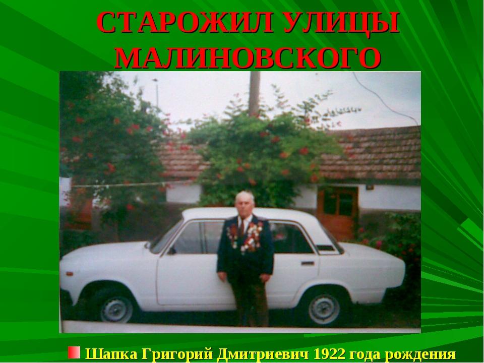 СТАРОЖИЛ УЛИЦЫ МАЛИНОВСКОГО Шапка Григорий Дмитриевич 1922 года рождения