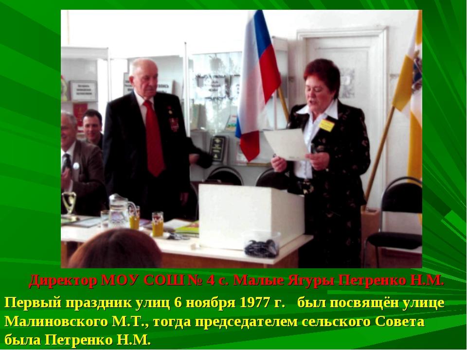 Первый праздник улиц 6 ноября 1977 г. был посвящён улице Малиновского М.Т., т...