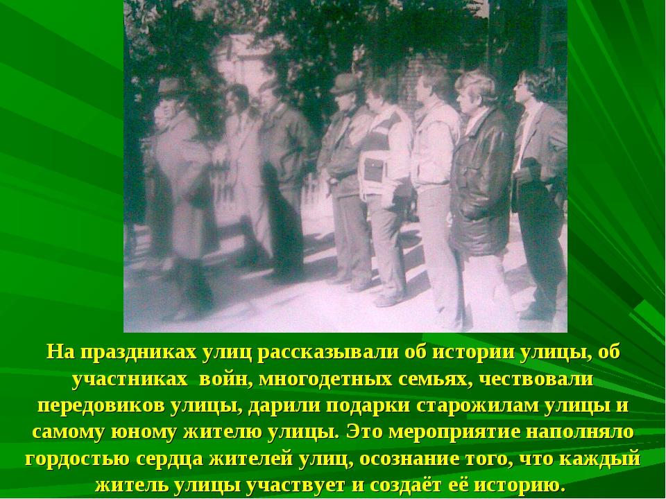 На праздниках улиц рассказывали об истории улицы, об участниках войн, многоде...