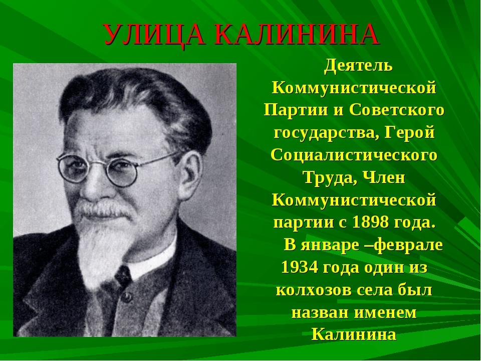 УЛИЦА КАЛИНИНА Деятель Коммунистической Партии и Советского государства, Геро...