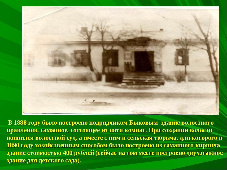В 1888 году было построено подрядчиком Быковым здание волостного правления,...