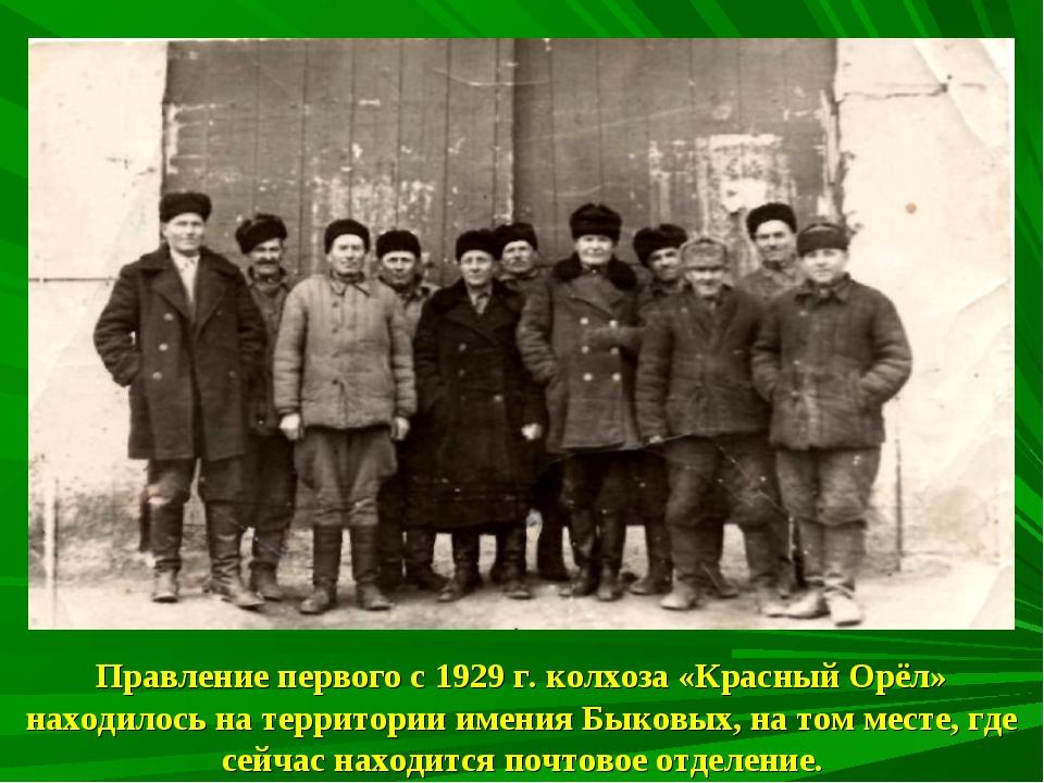 Правление первого с 1929 г. колхоза «Красный Орёл» находилось на территории и...