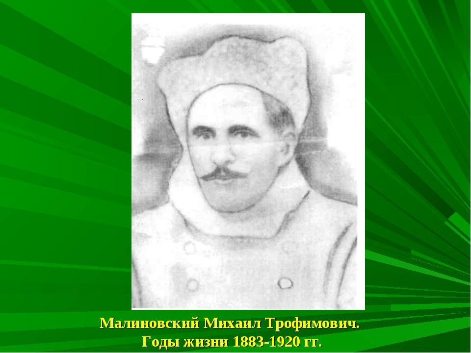 Малиновский Михаил Трофимович. Годы жизни 1883-1920 гг.