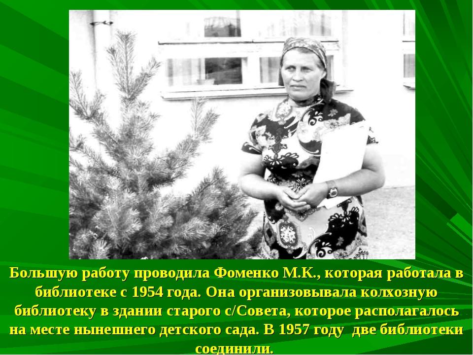 Большую работу проводила Фоменко М.К., которая работала в библиотеке с 1954 г...