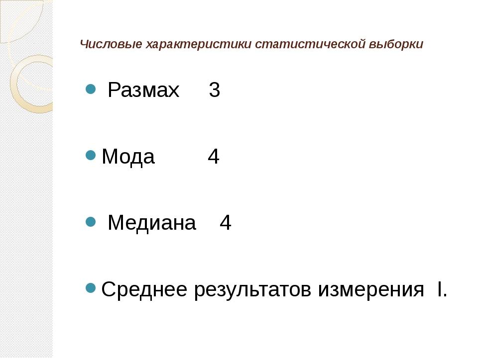 Числовые характеристики статистической выборки Размах 3 Мода 4 Медиана 4 Сред...