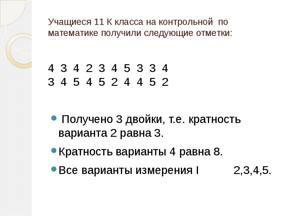 Учащиеся 11 К класса на контрольной по математике получили следующие отметки:...