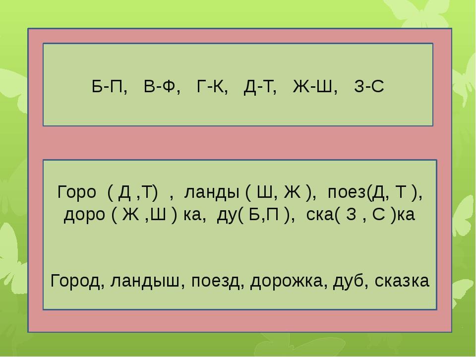 Б-П, В-Ф, Г-К, Д-Т, Ж-Ш, З-С Горо ( Д ,Т) , ланды ( Ш, Ж ), поез(Д, Т ), дор...